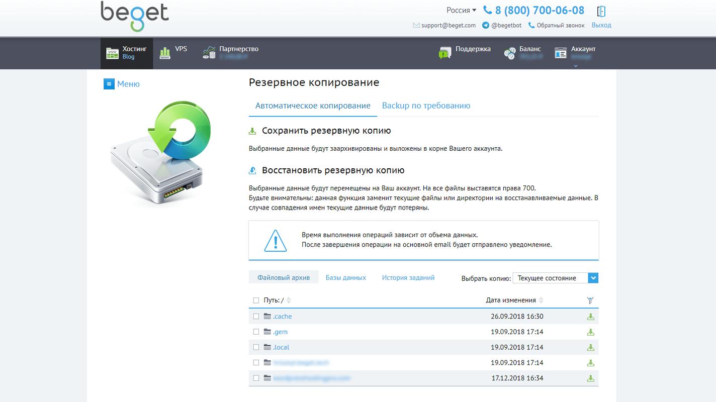 Бэкапы для хостинга купить хостинг для майнкрафт сервера 1