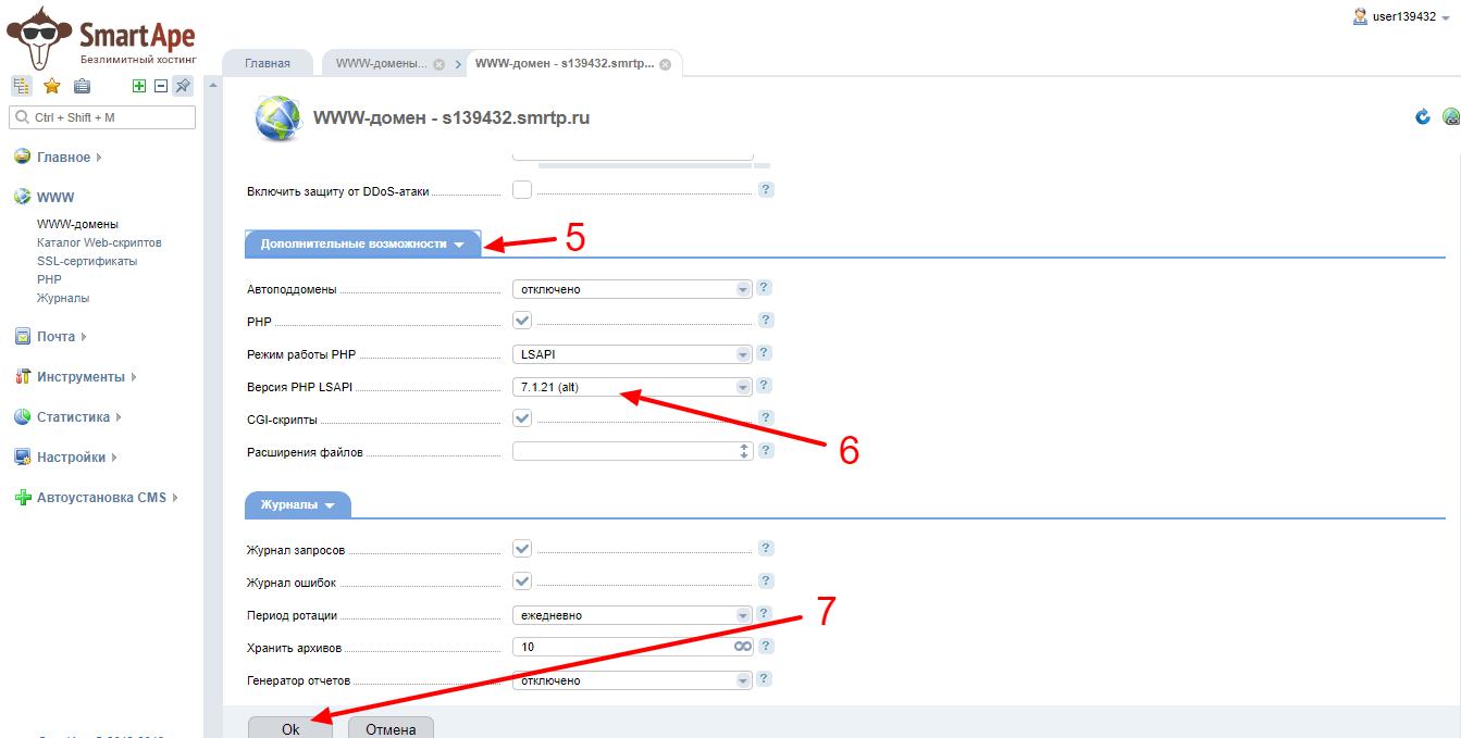 Как изменить версию php на хостинге beget облачный хостинг jelastic отзывы