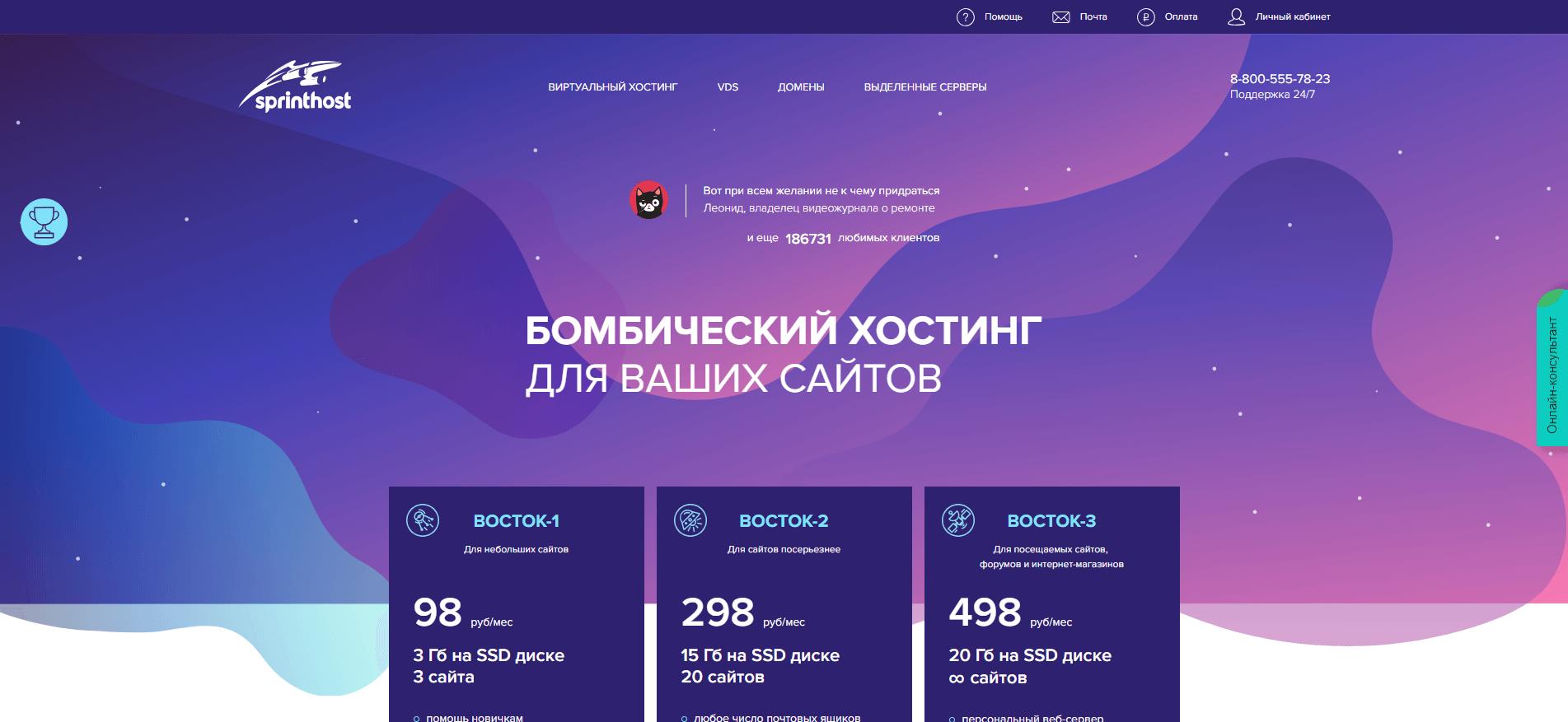 Хостинг sprinthost ru отзывы что такое хостинга сайта