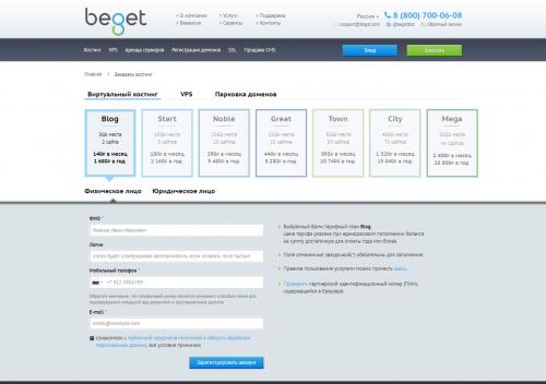 Процедура регистрации Beget